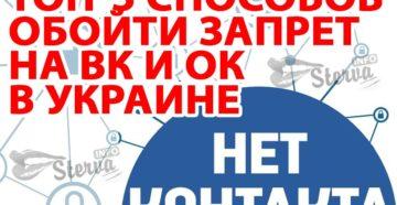 Способы обойти запрет посещения ВКонтакте с территории Украины