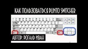 Как пользоваться Punto Switcher