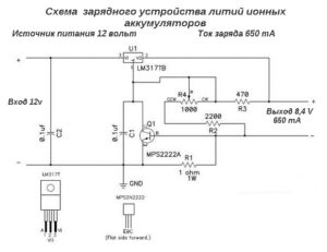 Как сконструкировать зарядное устройство для литий-ионных аккумуляторов в домашних условиях