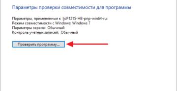 Способы проверки совместимости игры с параметрами компьютера