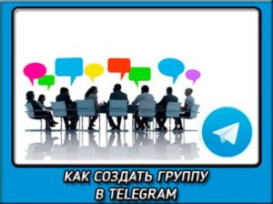 Как стать участником группы в «Telegram»