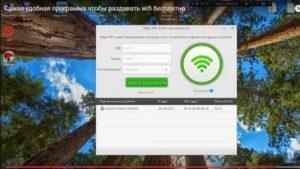 Раздаём Wi-Fi с ноутбука — обзор программ для Windows