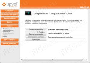 Роутер Upvel UR-325BN: обзор основных характеристик, порядок настройки и прошивки