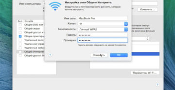 Раздача Wi-Fi с MacBook
