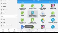 Правильное удаление приложений на Android