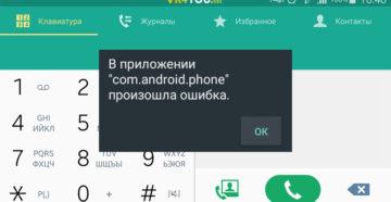 Исправление ошибки в приложении com.android.phone
