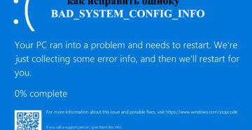 Методы исправления ошибки BAD_SYSTEM_CONFIG_INFO