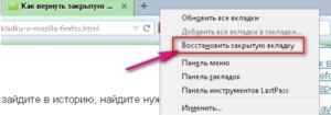 Как восстановить закрытую вкладку в браузерах