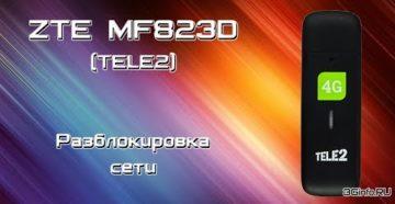 Прошивка и разблокировка модема ZTE MF823D