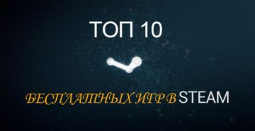 Топ 10 лучших бесплатных игр в Steam
