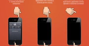 Режим DFU на iPhone: как ввести и вывести