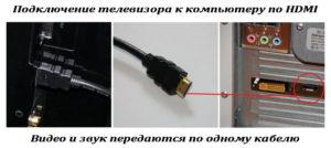 Подключение телевизора к компьютеру через HDMI и не только