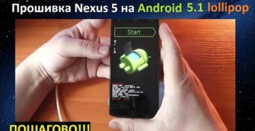 Как прошить смартфон Nexus 5