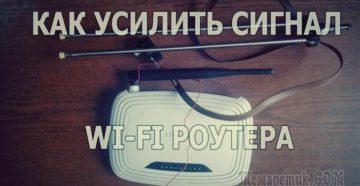 Улучшение приёма сигнала Wi-Fi-роутера своими руками