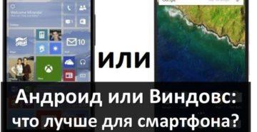 Что лучше для смартфона: Windows или Android