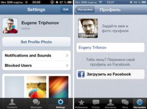 Правила установки фото в своём профиле «Telegram»
