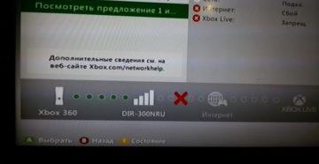 Правильное подключение Xbox 360 к интернету