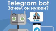 Для чего нужен «Telegram» бот «ВКонтакте»