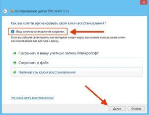 Как делается шифрование файлов на флешке