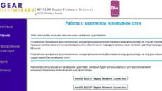 Netgear N150 — обзор функций, самостоятельная настройка и обновление прошивки