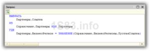 Проверка на пустую ссылку, дату или строку в запросе 1С