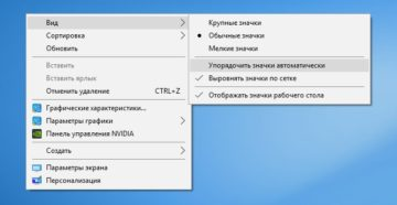Как решить проблему невозможности перемещения ярлыков на Рабочем столе Windows