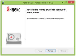Установка и удаление Punto Switcher