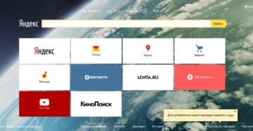 Добавление визуальных закладок в разных браузерах
