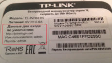 Есть ли стандартные пароли для Wi-Fi-роутеров?